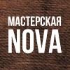 Мастерская NOVA   Декор   Подарки   Сувениры