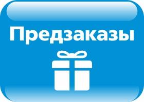 www.1c-interes.ru/preorders/