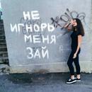 Миронова Ника | Ростов-на-Дону | 3