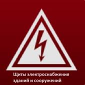 Щиты электроснабжения зданий и сооружений