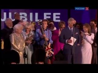 Бриллиантовый юбилей королевы Елизаветы Гала концерт в Букингемском дворце