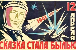 Плакаты КОСМОС