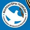 Волонтеры Победы. Карачаево-Черкесия