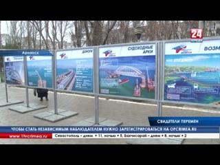Видимые перемены: к четвертой годовщине воссоединения Крыма с Россией в Армянске открылась тематическая фотовыставка Прикоснутьс