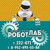 """Лаборатория робототехники """"РОБОТЛАБ"""" в Курске"""