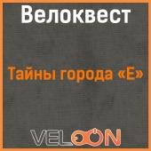 """Велоквест """"Тайны города """"Е"""""""