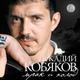 Аркадий Кобяков - скрипач