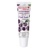 Интенсивный бальзам-сыворотка для губ Fruit Serum Ежевика (туба 10 мл)
