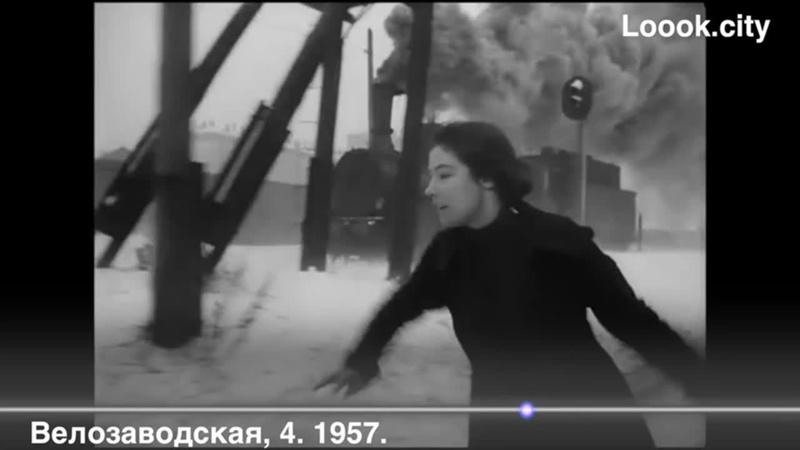 15 ул Велозаводская 4 1957 Летят журавли