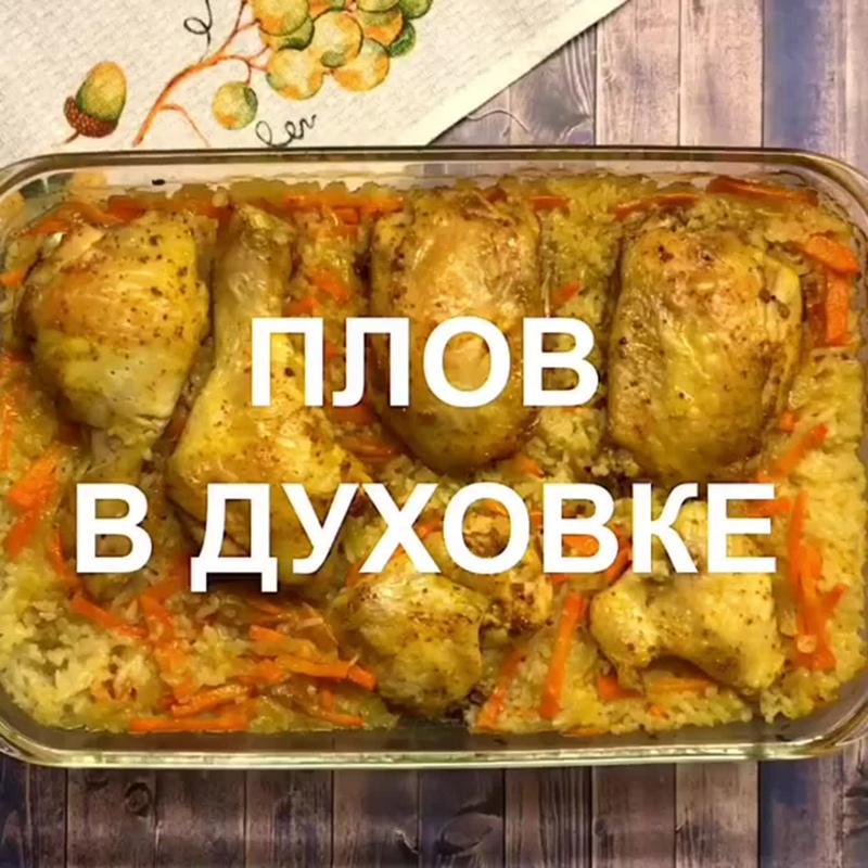 Плов с курицей в духовке - Личный повар