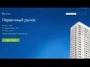 Квартира в кредит под 18 годовых sagent.privatbank/public/43/2R17YIFJ73A1