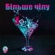 DJ Infinity Night - Лаунж