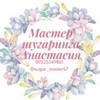 Анастасия Милевская
