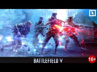 16+.Огненная буря в Battlefield 5