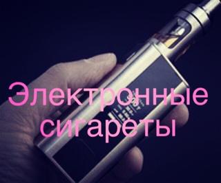 Электронные сигареты елабуга купить где купить в кирове жидкость для электронных сигарет