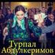 Турпал Абдулкеримов - Мадонна