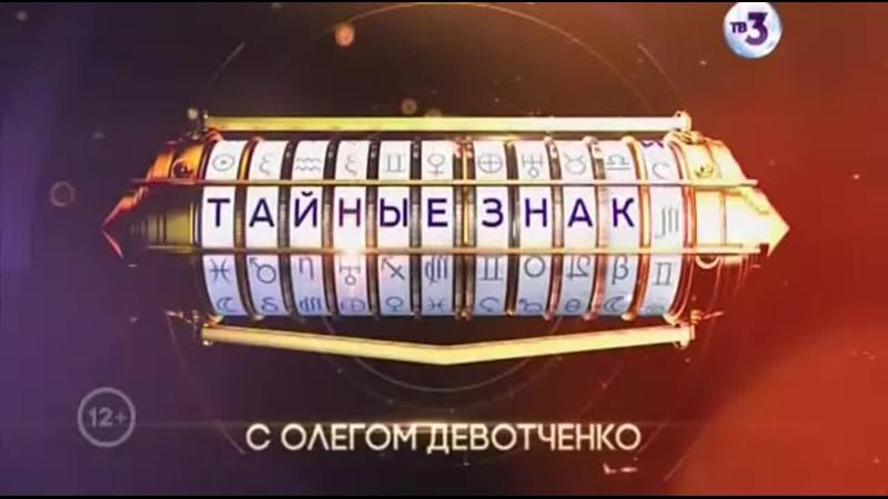 Тайные знаки с Олегом Девотченко Гости из будущего Эфир 19 января 2016
