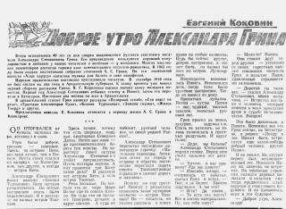 Газетные публикации - 3