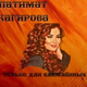 Патимат Кагирова - Маймун