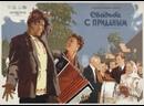 Свадьба с Приданым Bride with a Dowry_1953