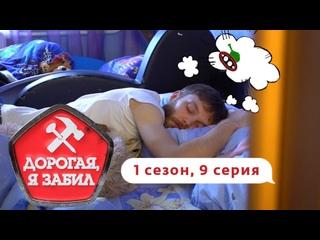 ДОРОГАЯ, Я ЗАБИЛ   ПАПА-ТАНКИСТ ИЗ ЕГОРЬЕВСКА   1 СЕЗОН, 9 ВЫПУСК