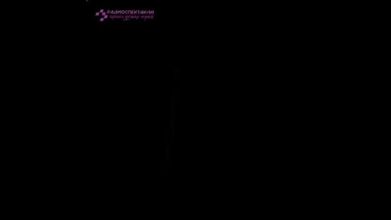 Артур Конан Дойль Затерянный мир радиоспектакль