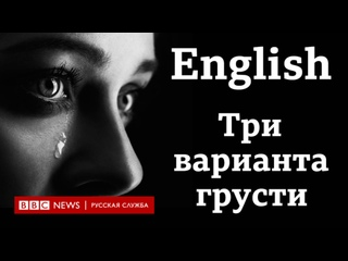 Английский язык: три варианта грусти I Learning English I Уроки и тесты ВВC