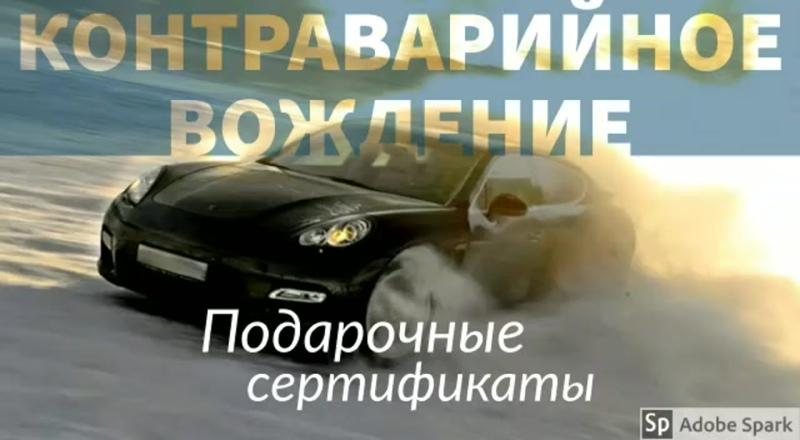 Видео от Автоинструктор   Барнаул