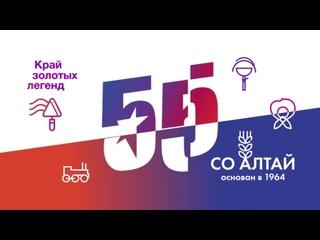 """Поздравление от ветеранов СО """"Алтай"""". ССО """"Энергия"""""""
