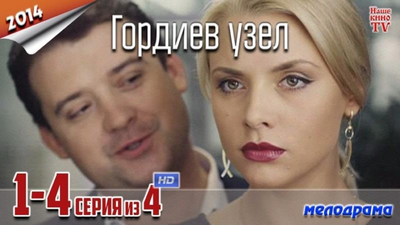 Гордиев узел 4 серии