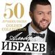 Альберт Ибраев, Domисолька - Пенза - город красивых людей