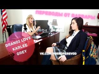 Brandi Love Karlee Grey lesbian milf mature teacher student teen blonde tits ass pussy 1080 порно перевод субтитры милф лесби