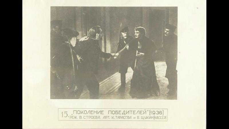 Поколение победителей исторический реж Вера Строева 1936 г