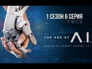 The Age of A.I. (S01E06) FOCS RUS SUB