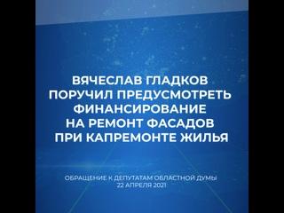 Вячеслав Гладков поручил предусмотреть финансирование на ремонт фасадов при капремонте жилья