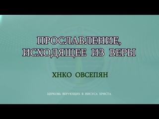 RQ253 Прославление, исходящее из веры (Хнко Овсепян)
