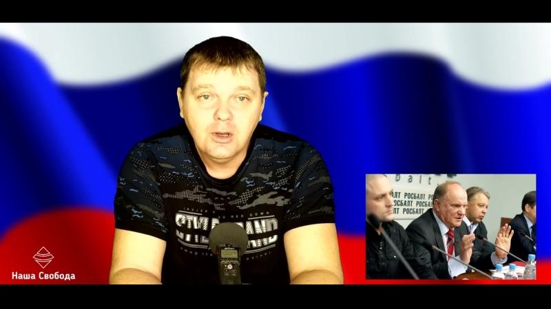 """""""Левые"""" на страже Путина и режима! Сливщики протеста"""