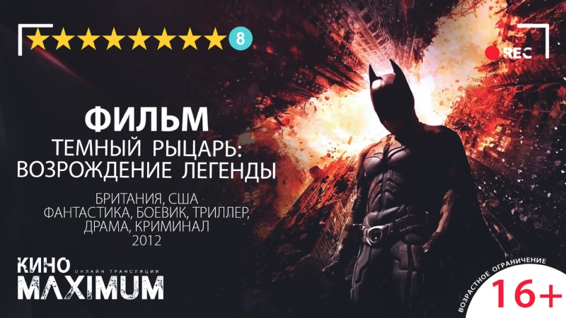 Темный рыцарь Возрождение легенды 2012 720p 60 fps Maximum