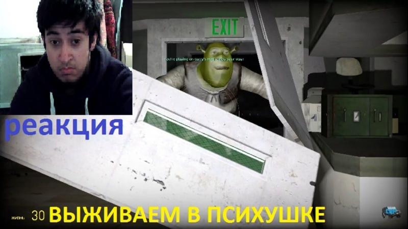 ВЫЖИВАЕМ В ПСИХУШКЕ Garry's Mod реакция на CubikRusPlay