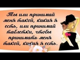 Женский юмор о мужчинах. Все о женщинах.Цитаты о женщинах_мысли_афоризмы_фразы(720P_HD).mp4