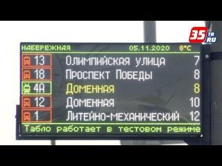 Электронные табло появляются на автобусных остановках Череповца