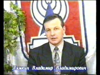 Выборы - 1996, кандидат в депутаты гордумы Лямкин В.В.