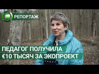 Учительница из Краснодара выиграла грант в международном экологическом конкурсе