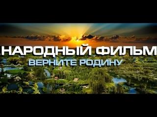 Народный фильм 2021 Верните Родину 1,2,3 части Генерал Петров Путин Ефимов Федоров Мегре