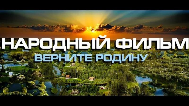 Народный фильм 2021 Верните Родину 1 2 3 части Генерал Петров Путин Ефимов Федоров Мегре