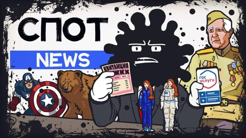 Кого освободят от уплаты коммуналки Барби русский космонавт Капитан Америка и буйные медведи АНИМАЦИЯ