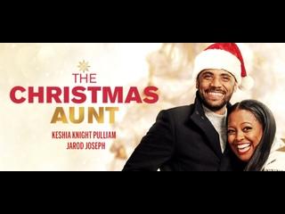 РОЖДЕСТВЕНСКАЯ ТЁТЯ (2020) THE CHRISTMAS AUNT