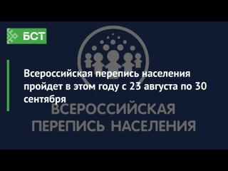 Всероссийская перепись населения пройдет в этом году с 23 августа по 30 сентября