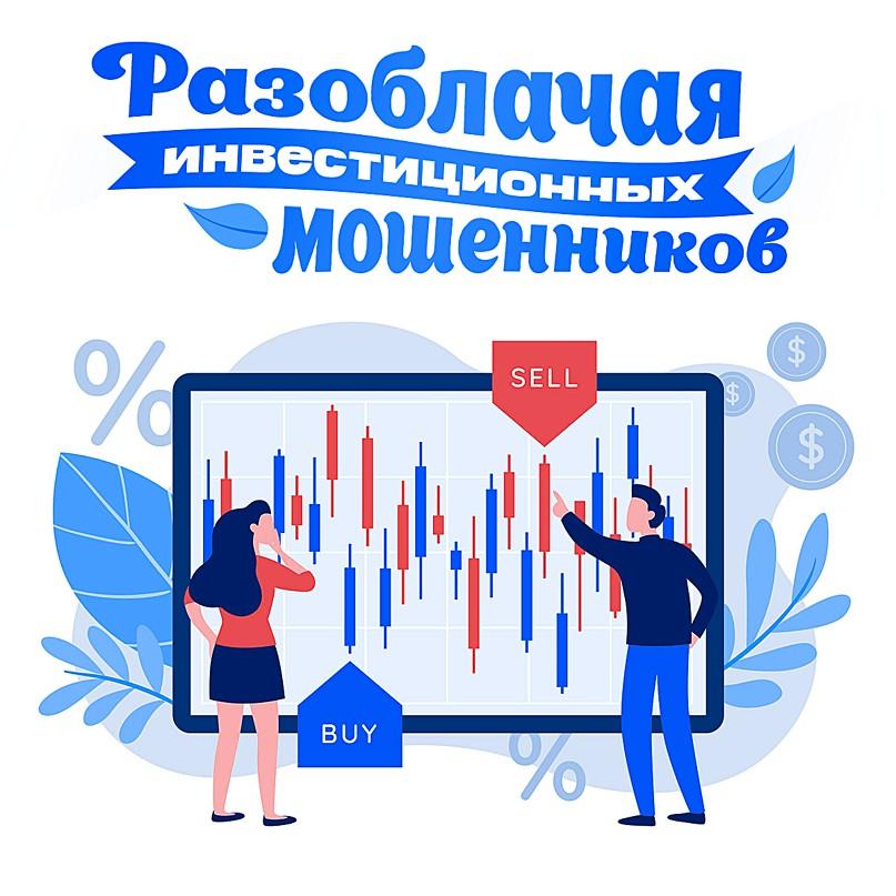 Инвестиционные мошенники: инструкция по разоблачению