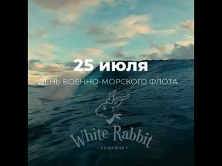 Video by Кофейня White Rabbit